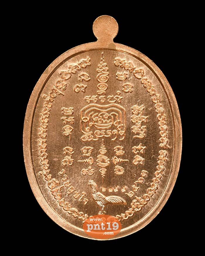 เหรียญรวยสุขใจ 20.38 ทองแดงลงยาจีวร หลวงปู่พัฒน์ วัดห้วยด้วน (วัดธารทหาร)