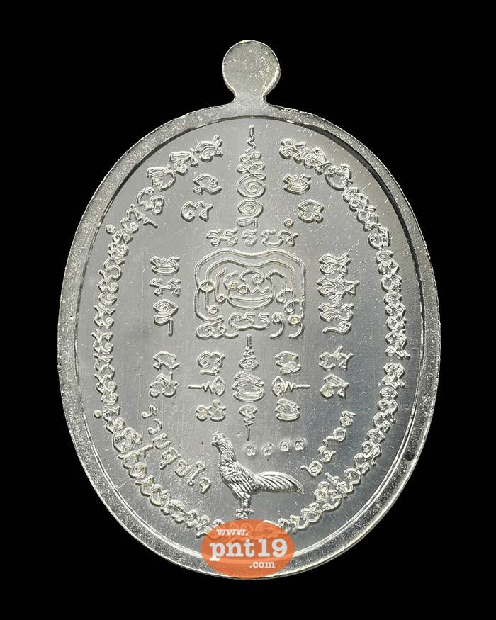เหรียญรวยสุขใจ 20.48 กะไหล่เงิน หลวงปู่พัฒน์ วัดห้วยด้วน (วัดธารทหาร)