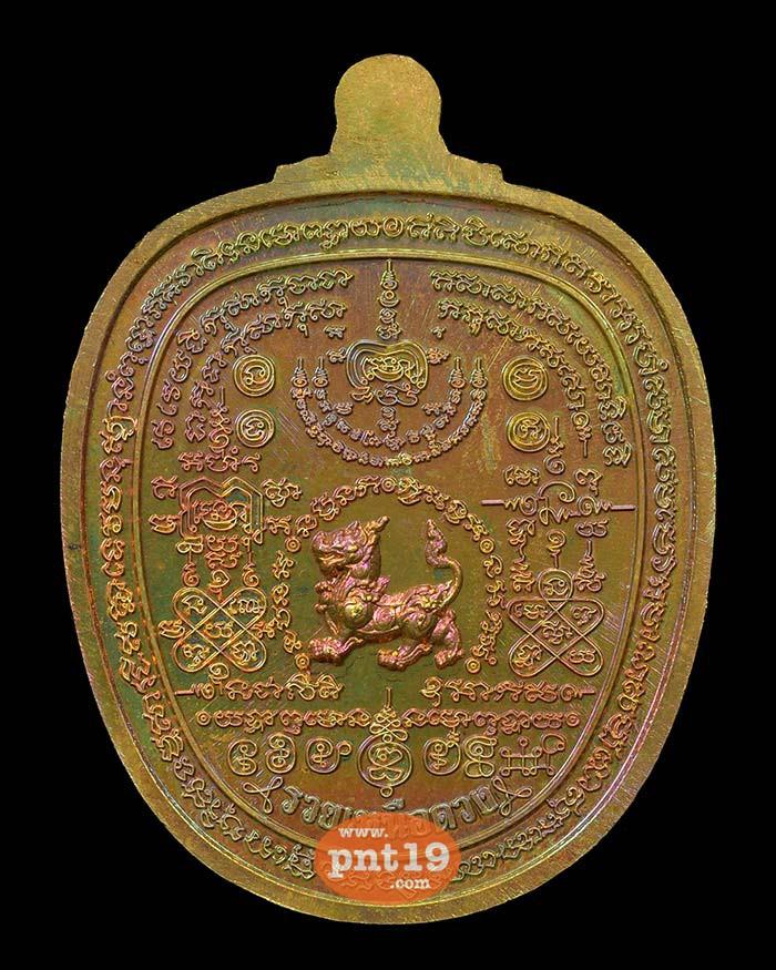 เหรียญรวยเหนือดวง ชนวนรุ้ง หน้ากากอัลปาก้า ( 1 ) หลวงปู่พัฒน์ วัดห้วยด้วน (วัดธารทหาร)