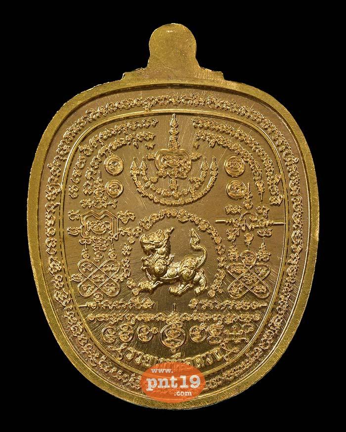 เหรียญรวยเหนือดวง นวะหน้ากากเงินลงยาจีวร หลวงปู่พัฒน์ วัดห้วยด้วน (วัดธารทหาร)