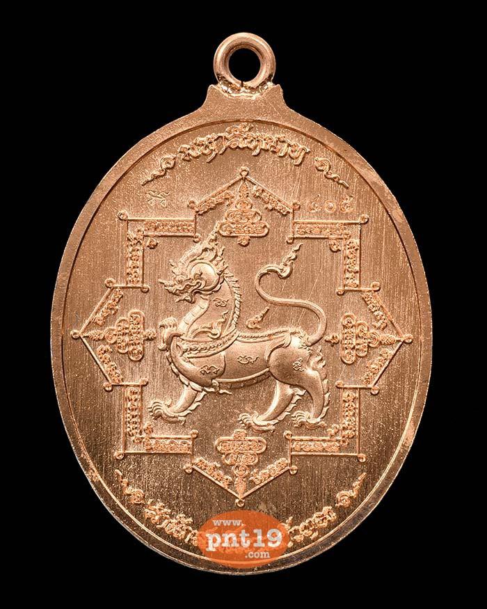 เหรียญห่วงเชื่อม มหาสีหนาท ทองแดงผิวไฟ ลงยาม่วง หลวงปู่บุญมา สำนักสงฆ์เขาแก้วทอง