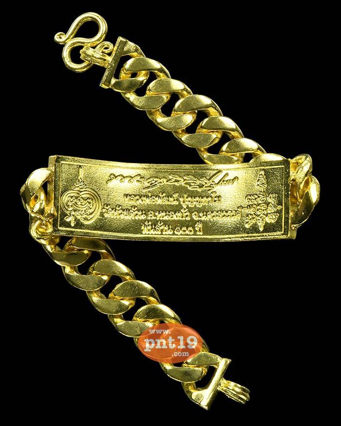 เลสพันล้าน 2 ( 4 บาท พร้อมสาย ) 24. ทองเหลืองลงยาชมพู หน้ากากทองขาว หลวงปู่พัฒน์ วัดห้วยด้วน (วัดธารทหาร)