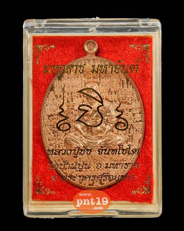 เหรียญมหาราช มหายันต์ เนื้อทองแดง หลวงปู่ชัชวาลย์ วัดบ้านปูน