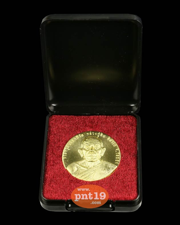 เหรียญหลวงปู่ทิม มหาบารมี (นำฤกษ์) เนื้อทองสัมฤทธิ์ หลวงพ่อแฮ้ว วัดยางเอน