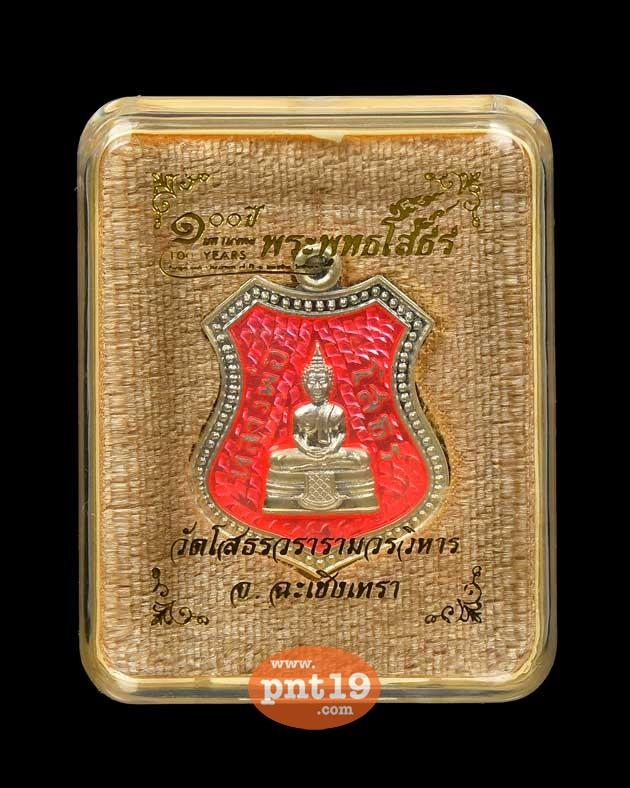 เหรียญอาร์ม ๑๐๐ ปีมหามงคล เนื้อเงินลงยาชมพู หลวงพ่อโสธร วัดโสธรวรารามวรวิหาร