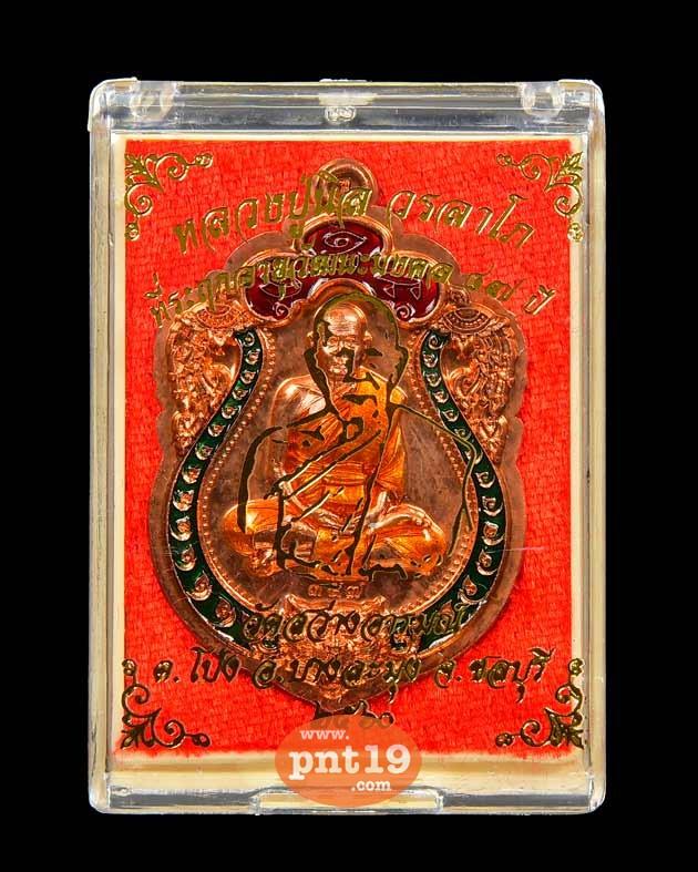 เหรียญเสมาหัวเสือ รวย เพิ่ม พูน เนื้อทองแดงไม่ตัดปีกลงยา3 สี หลวงปู่นิล วัดสว่างอารมณ์