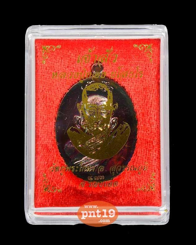 เหรียญเจ้าสัว เนื้อทองแดงผิวรุ้ง หลวงปู่กอง วัดกู่พระโกนา