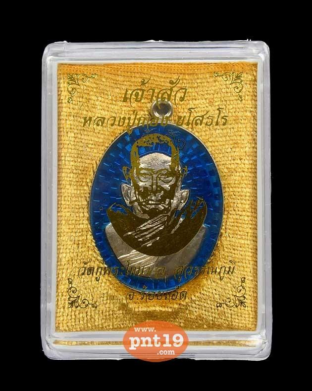 เหรียญเจ้าสัว เนื้ออัลปาก้าลงยาฟ้า หลวงปู่กอง วัดกู่พระโกนา