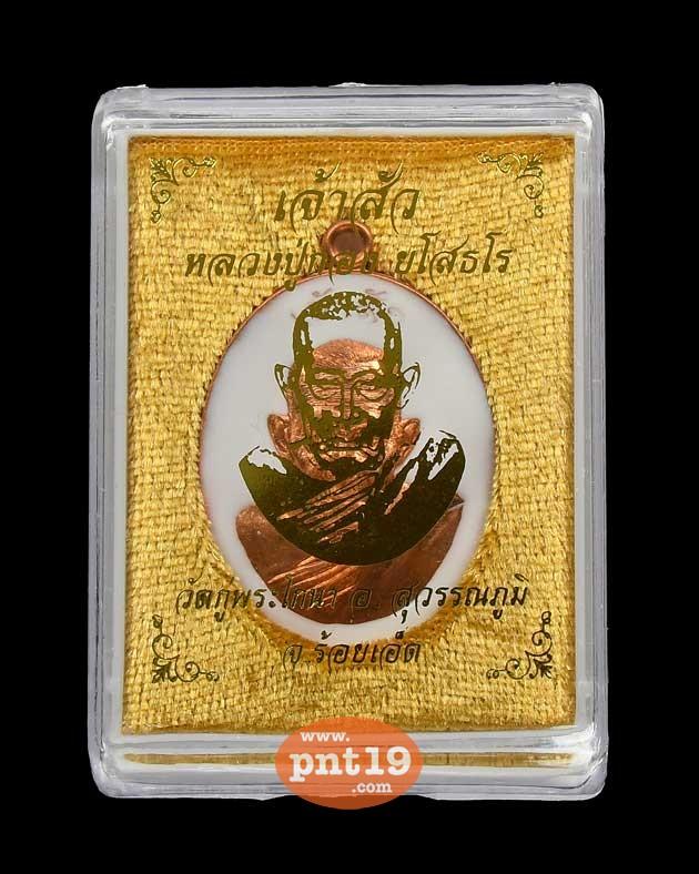 เหรียญเจ้าสัว เนื้อทองแดงลงยาขาว หลวงปู่กอง วัดกู่พระโกนา
