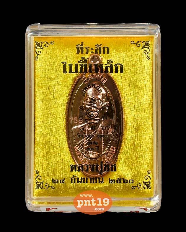 เหรียญใบขี้เหล็ก เนื้อทองแดงผิวไฟ หลวงปู่ชัชวาลย์ วัดบ้านปูน