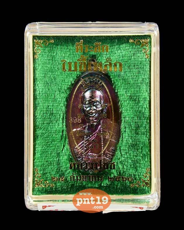 เหรียญใบขี้เหล็ก เนื้อสำริดผิวรุ้ง หลวงปู่ชัชวาลย์ วัดบ้านปูน