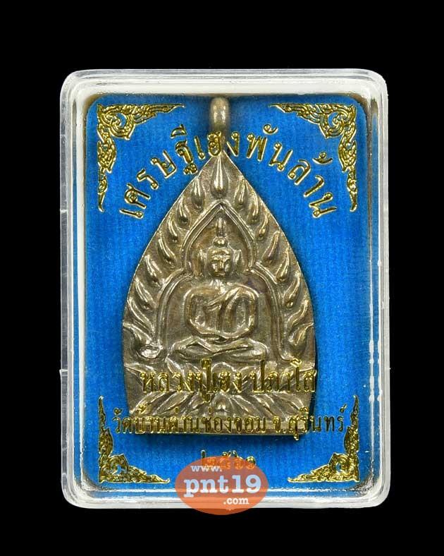 เหรียญหล่อเจ้าสัว รุ่นแรก เนื้อสัมฤทธิ์ หลวงปู่เฮง วัดพัฒนาธรรมาราม(บ้านด่านช่องจอม)