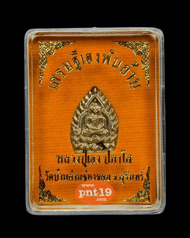 เหรียญปั๊มเจ้าสัว พิมพ์เล็ก เนื้ออัลปาก้า หลวงปู่เฮง วัดพัฒนาธรรมาราม(บ้านด่านช่องจอม)