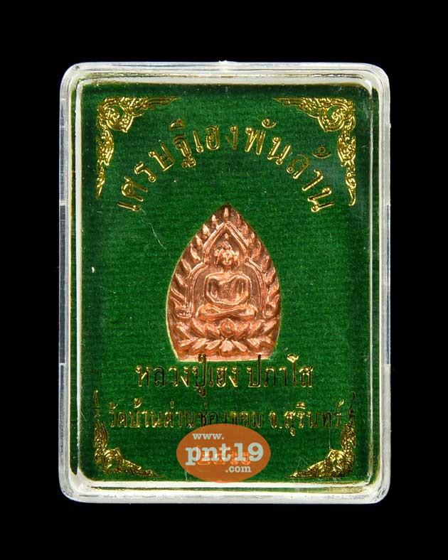 เหรียญปั๊มเจ้าสัว พิมพ์เล็ก เนื้อทองแดง หลวงปู่เฮง วัดพัฒนาธรรมาราม(บ้านด่านช่องจอม)