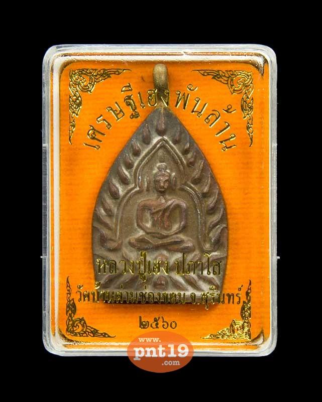 เหรียญหล่อเจ้าสัว รุ่นแรก เนื้อชนวนนวโลหะ หลวงปู่เฮง วัดพัฒนาธรรมาราม(บ้านด่านช่องจอม)