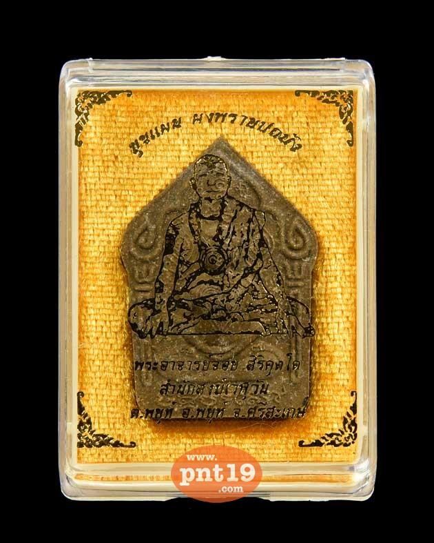 พระขุนแผน ผงพรายปถมัง ฝังพลอย อุดชันโรงฯ ตะกรุดทองคำ 2 ดอก หลวงปู่อุดมทรัพย์ สำนักสงฆ์เวฬุวัน