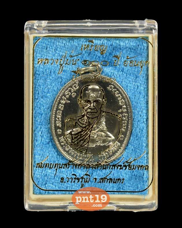 เหรียญ๑๐๐ ปีย้อนยุค ปี ๒๕๖๐ เนื้ออัลปาก้า หลวงปู่มั่น วัดป่าสุทธาวาส