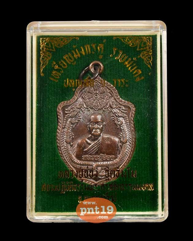 เหรียญมังกรคู่ รวยมั่นคง เนื้อทองแดง หลวงปู่อ่อง วัดสิงหาญ