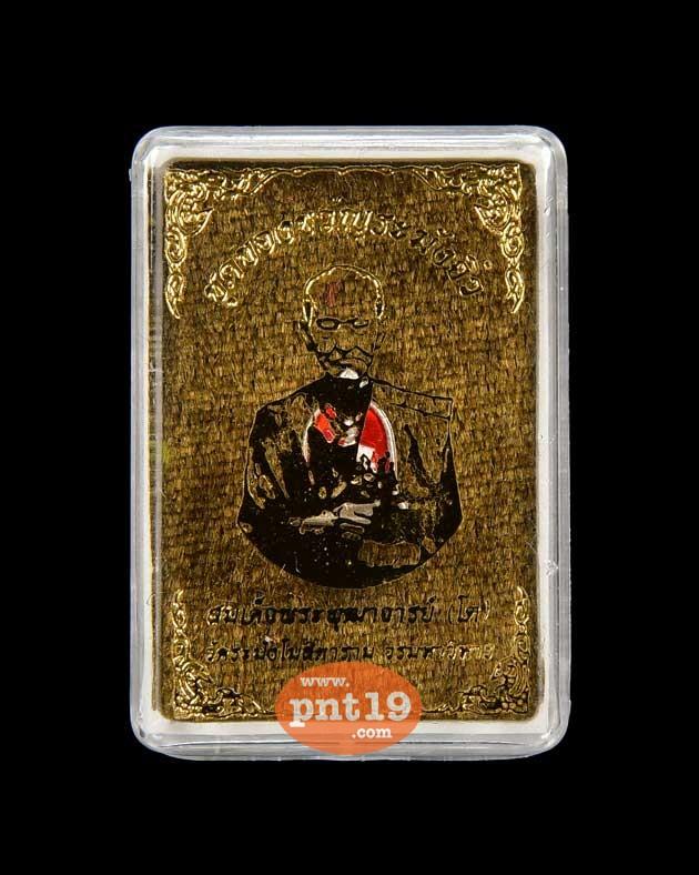 เหรียญระฆังจิ๋ว ขุมทรัพย์ชินบัญชร เนื้อเงินลงยาแดง วัดระฆังโฆสิตาราม วัดระฆังโฆสิตาราม