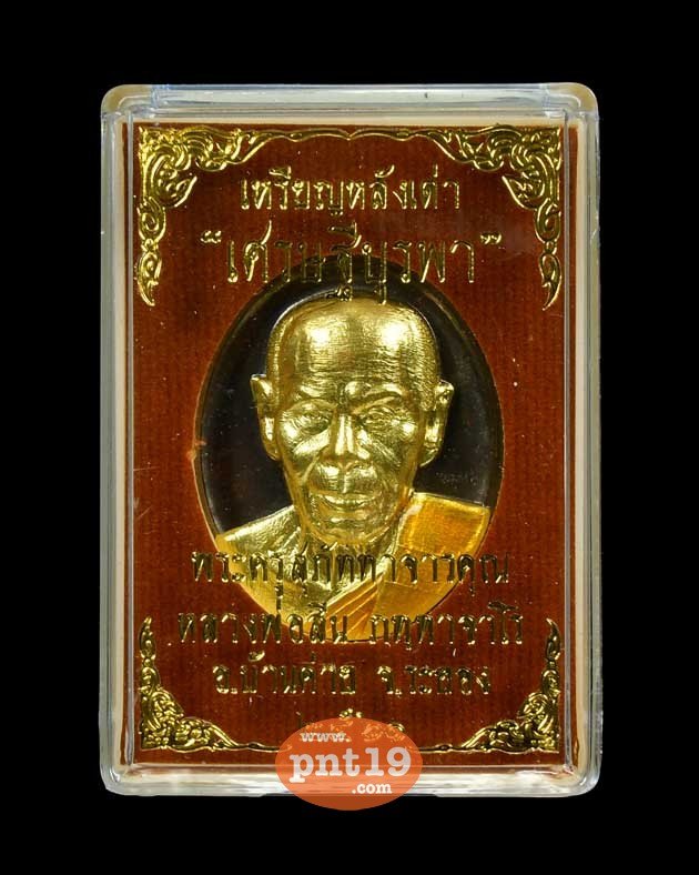เหรียญหลังเต่า รุ่น เศรษฐีบูรพา เนื้อชนวนหน้ากากทองระฆัง หลวงพ่อสิน วัดละหารใหญ่
