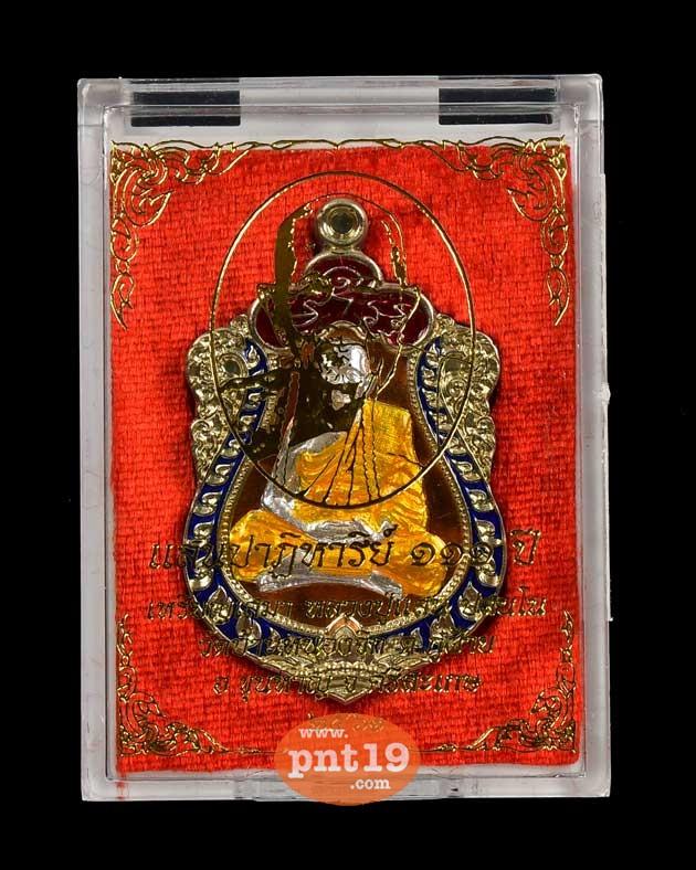 เสมาแสนปาฏิหาริย์ เนื้อทองแดง ขอบอับปาก้า องค์เงิน ลงยา3สี หลวงปู่แสน วัดบ้านหนองจิก