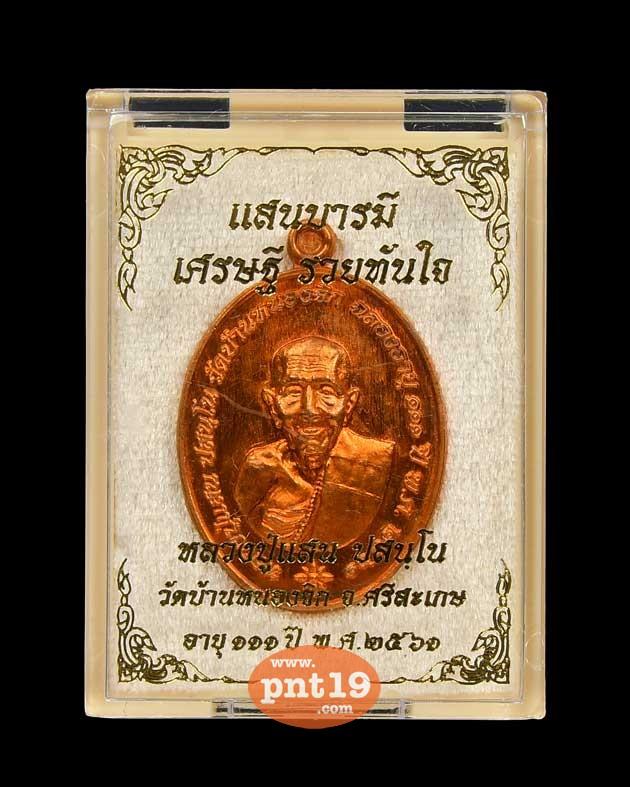 เหรียญเศรษฐี รวยทันใจ เนื้อทองแดงผิวไฟ หลวงปู่แสน วัดบ้านหนองจิก