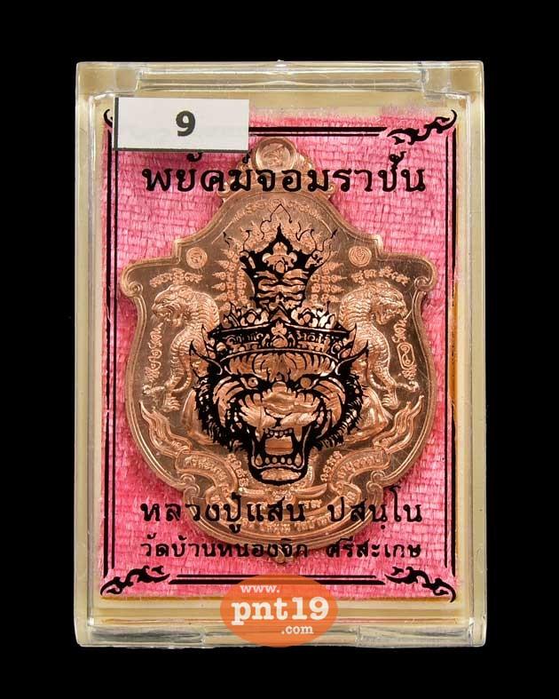เหรียญพยัคฆ์จอมราชัน 9. เนื้อทองแดงผิวไฟ หลวงปู่แสน วัดบ้านหนองจิก