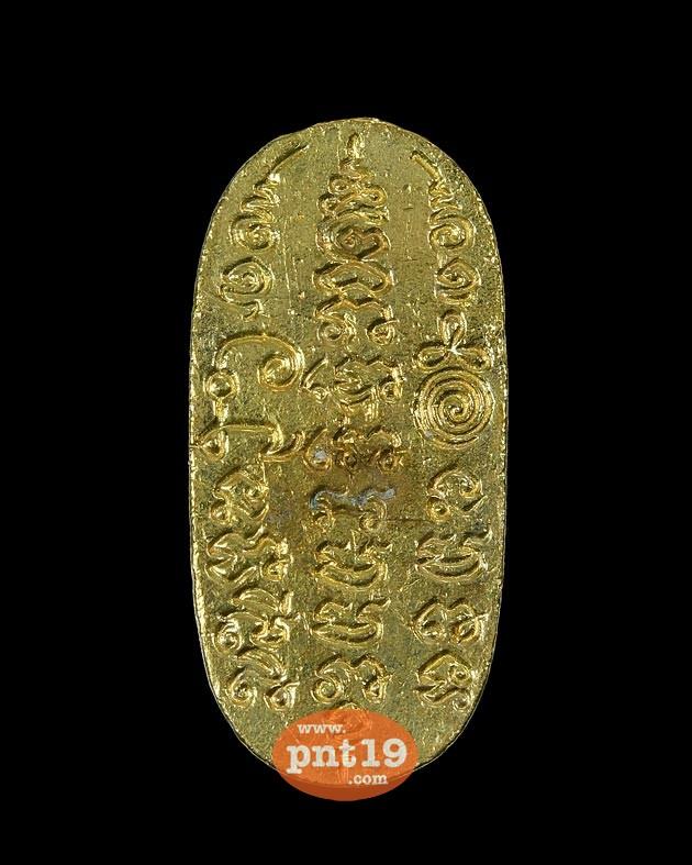 วัวธนูแสนอาคม ๑๖๘ เนื้อทองระฆัง หลวงปู่แสน วัดบ้านหนองจิก