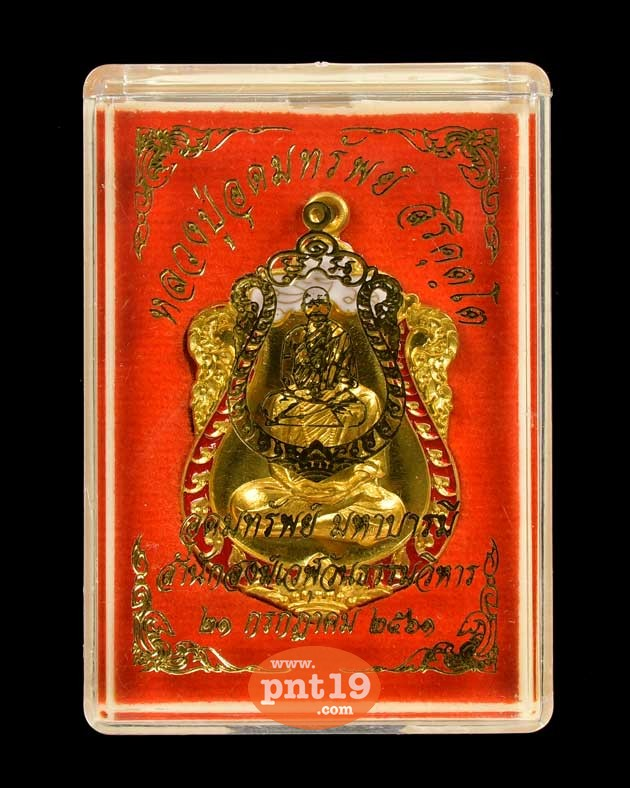 เหรียญเสมาอุดมทรัพย์ มหาบารมี เนื้อปลอกลูกปืนลงยา ขาว-แดง หลวงปู่อุดมทรัพย์ สำนักสงฆ์เวฬุวัน