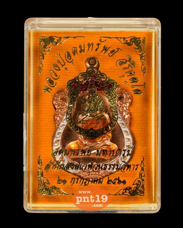 เหรียญเสมาอุดมทรัพย์ มหาบารมี เนื้อทองแดงลงยา แดง-ขาว จีวรเหลือง หลวงปู่อุดมทรัพย์ สำนักสงฆ์เวฬุวัน