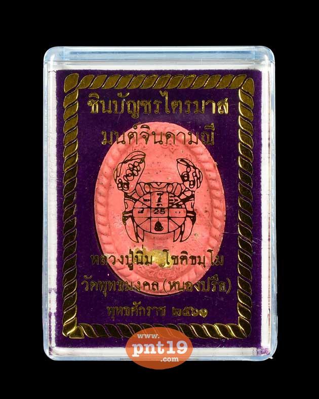 พระผงยาจินดามณี โชคเศรษฐี มหาลาภ 5.1 เนื้อชมพู(สีวันเกิด) ตะกรุด 3 k หลวงปู่นิ่ม วัดพุทธมงคล (หนองปรือ)