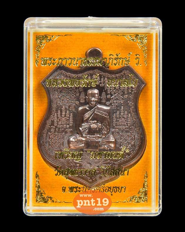 เหรียญมหามนต์ 37.1 นวะโลหะ หลวงพ่อรักษ์ วัดสุทธาวาสวิปัสสนา