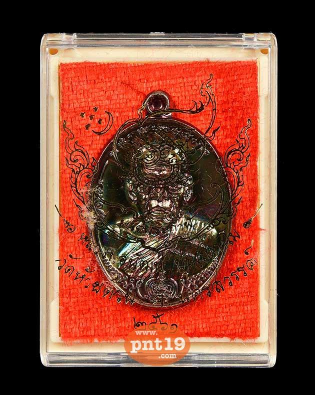 เหรียญมนต์พระกาฬ สัตตะโลหะ โค๊ต ๙ รอบ หลวงปู่พัฒน์ วัดธารทหาร (วัดห้วยด้วน)