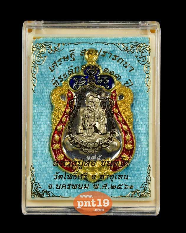 เหรียญเสมา รุ่น เศรษฐีสมปรารถนา แร่หน้ากากอัลปาก้า ขอบฝาบาตร ลงยา หลวงปู่สอ วัดโพธิ์ศรี