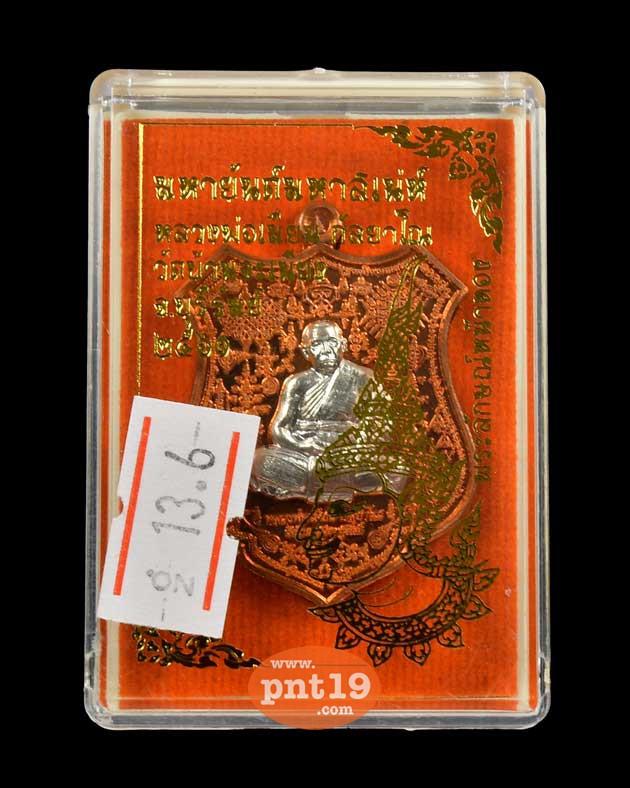 เหรียญมหายันต์ มหาเสน่ห์ 13.6 ทองแดงผิวไฟหน้ากากเงินยวง หลวงพ่อเมียน วัดบ้านจะเนียงวราราม