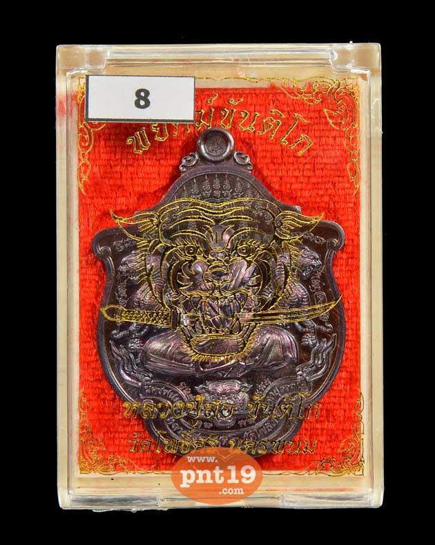 เหรียญพยัคฆ์ขันติโก 08. ทองแดงมันปู หลวงปู่สอ วัดโพธิ์ศรี