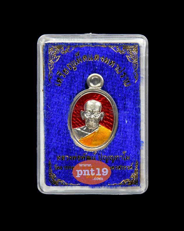 เหรียญเม็ดแตง มหาปราบ เงินลงยาสีแดง หลวงปู่พัฒน์ วัดธารทหาร (วัดห้วยด้วน)