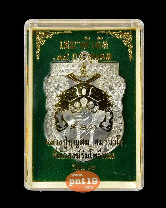 เสมาหัวตัด .38 กระสุนคต ทองเหลืองอาบเงิน หลวงปู่บุญสม ที่พักสงฆ์ร่มโพธิ์ทอง