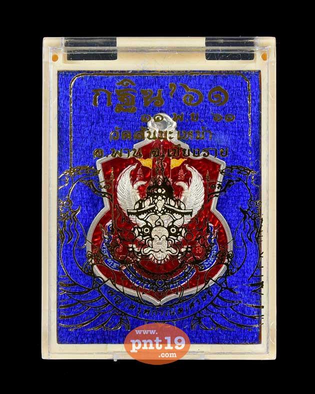 เหรียญพญาครุฑ หลังท้าวเวสสุวรรณ กฐิน61 เงินลงยาสีแดง พระอาจารย์วิรุต วัดสันมะเหม้า