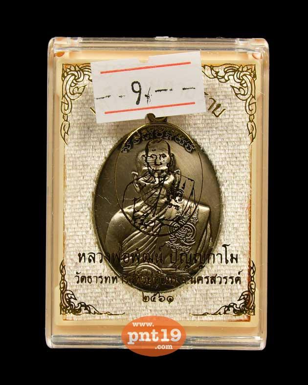 เหรียญมหาปราบ 09. อัลปาก้าซาติน หลวงปู่พัฒน์ วัดธารทหาร (วัดห้วยด้วน)