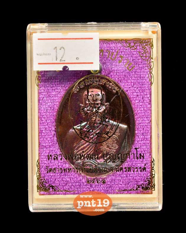 เหรียญมหาปราบ 12 ทองแดงมันปู หลวงปู่พัฒน์ วัดธารทหาร (วัดห้วยด้วน)