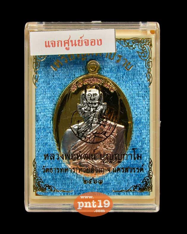เหรียญมหาปราบ กะไหล่ทอง ชุบสามกษัตริย์ หลวงปู่พัฒน์ วัดธารทหาร (วัดห้วยด้วน)