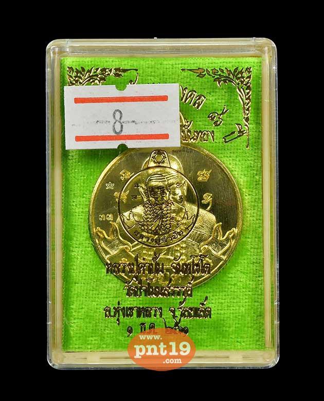 เหรียญ ปั่นเงิน ปั่นทอง ทองทิพย์ หลวงปู่คำปั่น วัดป่าโนนสวรรค์