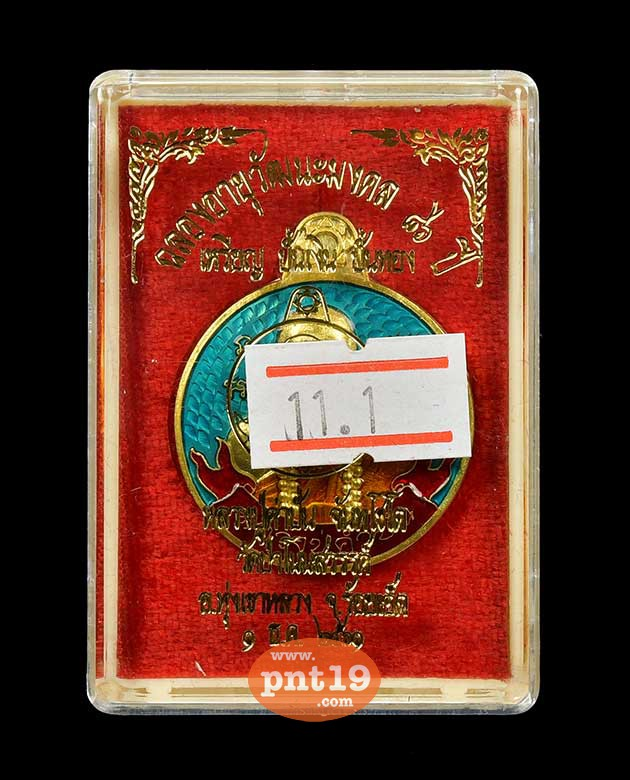 เหรียญ ปั่นเงิน ปั่นทอง ฝาบาตรลงยาฟ้า หลวงปู่คำปั่น วัดป่าโนนสวรรค์
