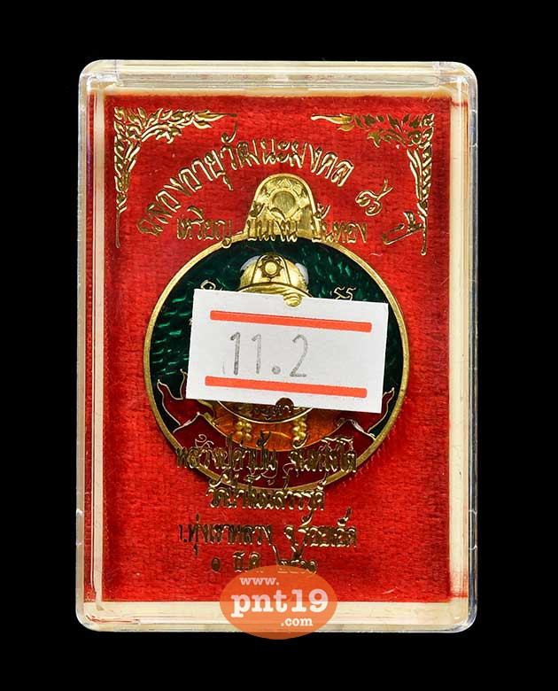 เหรียญ ปั่นเงิน ปั่นทอง ฝาบาตรลงยาเขียว หลวงปู่คำปั่น วัดป่าโนนสวรรค์