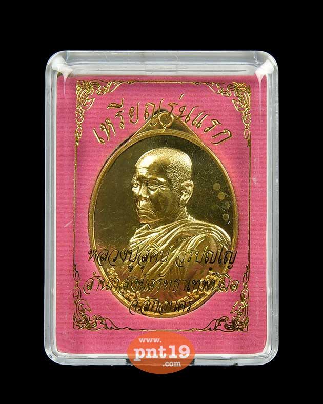 เหรียญรุ่นแรก เนื้อทองทิพย์ หลวงปู่สุคีป สำนักสงฆ์ศรัทธาเทพนิมิตร