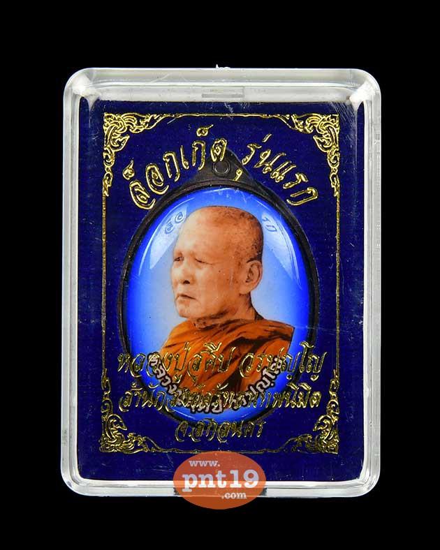 ล็อกเก็ต รุ่นแรก ฉากฟ้าหลังเหรียญทองแดงรมน้ำตาล หลวงปู่สุคีป สำนักสงฆ์ศรัทธาเทพนิมิตร