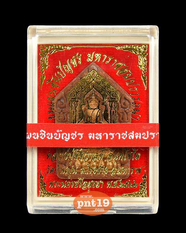 ขุนแผนชินบัญชร มหาราชสมปรารถนา ปิงคละมงคล ตะกรุดทองแดง หลวงปู่ชัชวาลย์ วัดบ้านปูน