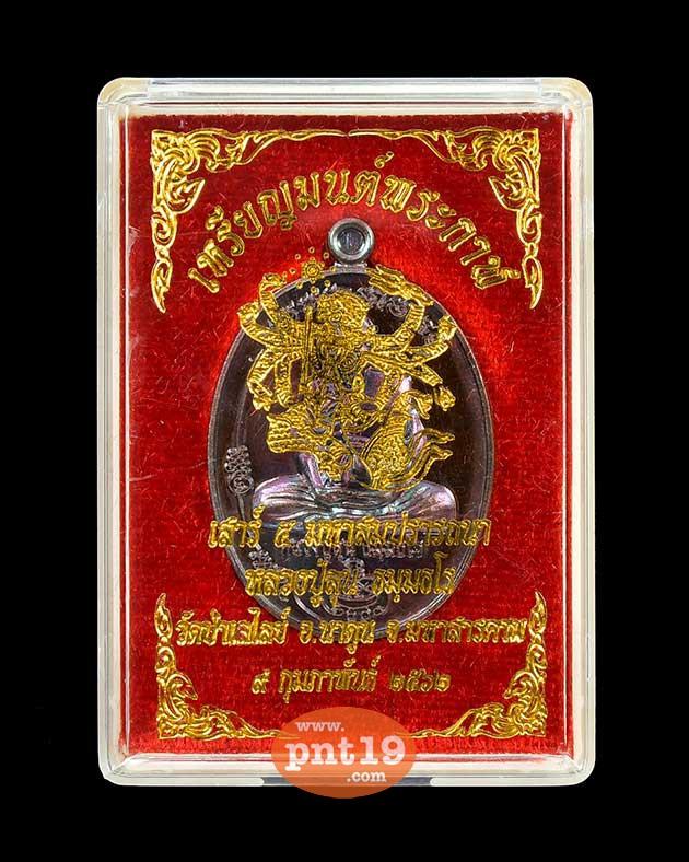 เหรียญมนต์พระกาฬ เสาร์๕ 13. ทองแดงมันปู หลวงปู่ลุน วัดป่าเลไลย์