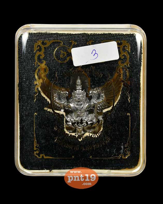 พญาพยัคฆ์ เวนไตย 03. เงินยวง หลวงปู่พัฒน์ วัดธารทหาร (วัดห้วยด้วน)